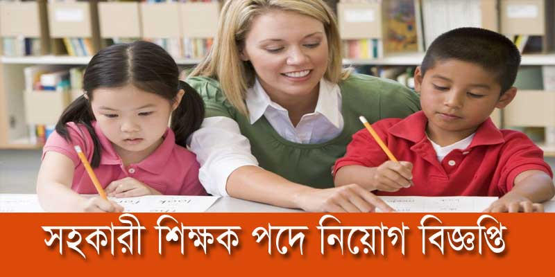 Assistant Teacher Jobs Near Me 2018