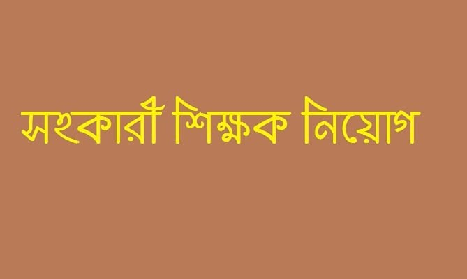 Assistant Teacher Recruitment | Hazi Aowlad Hossain High School
