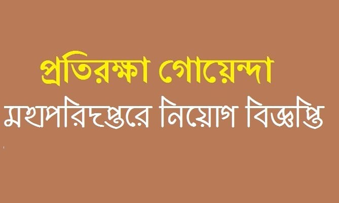 Defense Ministry Goyenda Job Circular