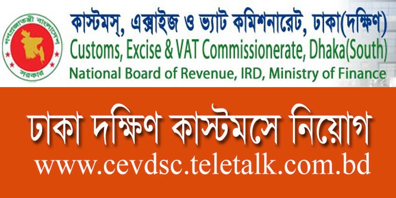 Customs Vat Commissionerate Job Circular