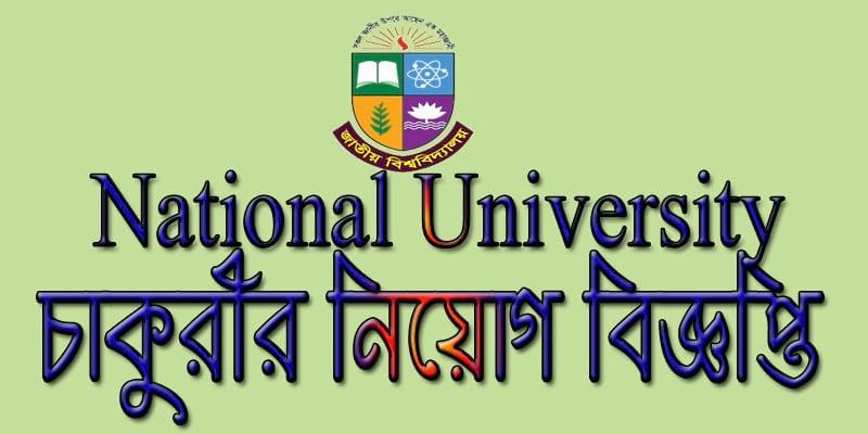 National University NU Job Circular
