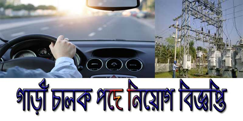 Driving Job in Dhaka Palli Biddut Samity 3