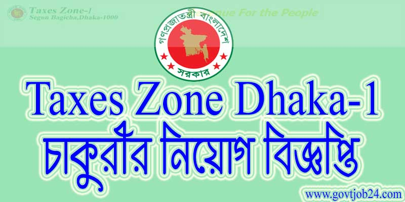 Income Tax Office Job Circular Dhaka-1