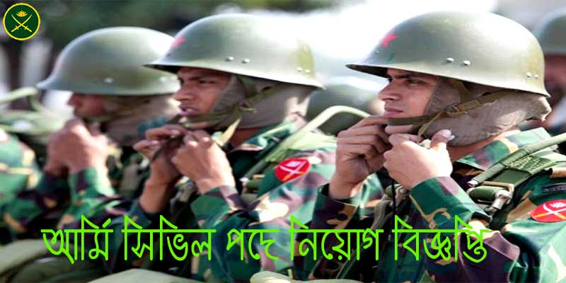 Army Job Circular Civil Post