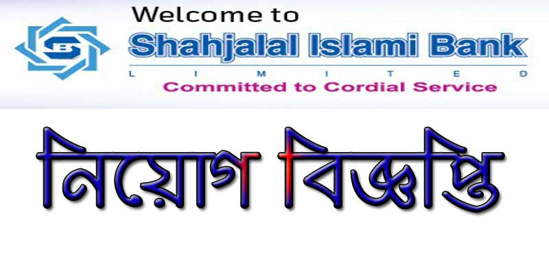 Shahjalal Islami Bank Limited Job Circular