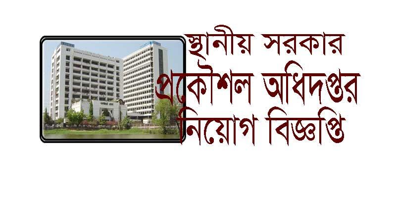 Govt Job Circular teletalk com bd