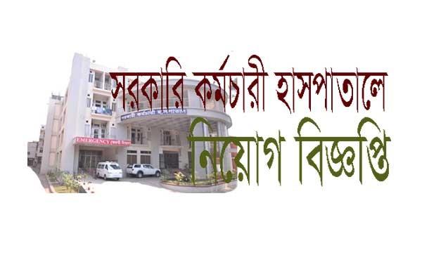 Govt Job in Sarkari Karmachari Hospital Dhaka