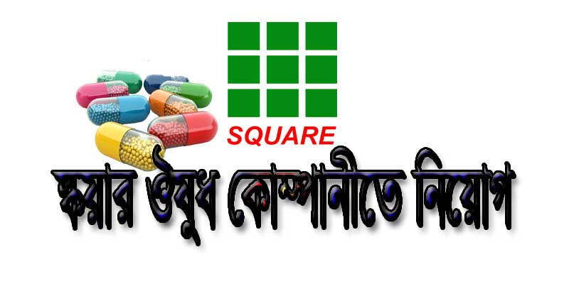Pharmaceutical Sales Jobs in Bangladesh 2019