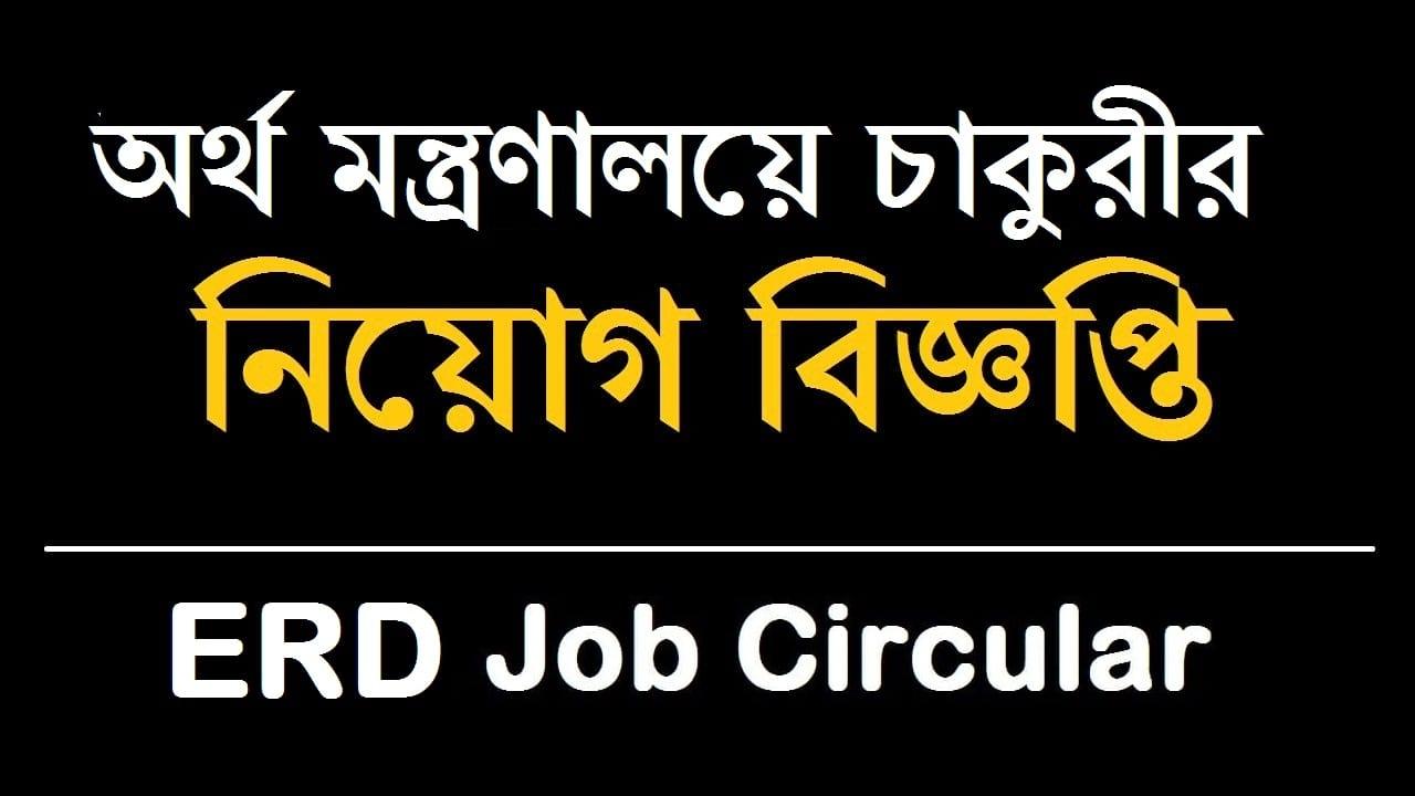 www erd govt job circular