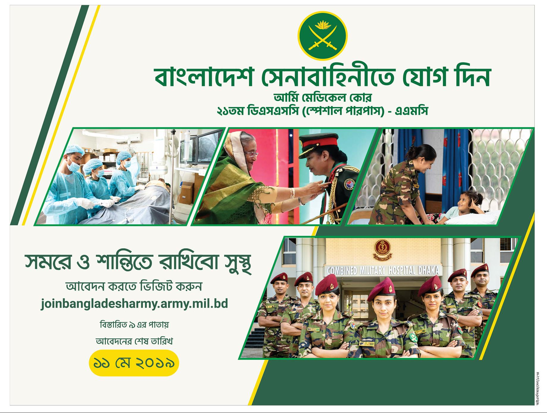BD Govt Job Circular Army Medical