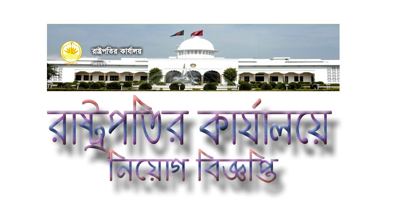 Presidents Office Bangladesh BD Govt Job Circular
