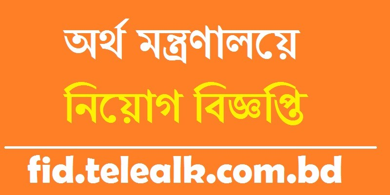 BD Govt Job Circular Finance Institute Department