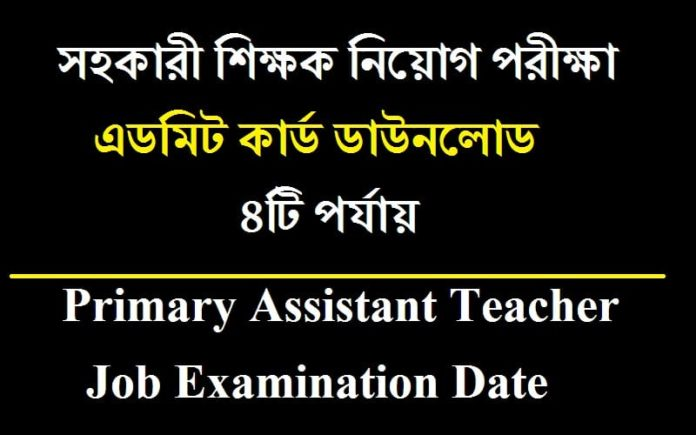 Primary Assistant Teacher Job Examination Date