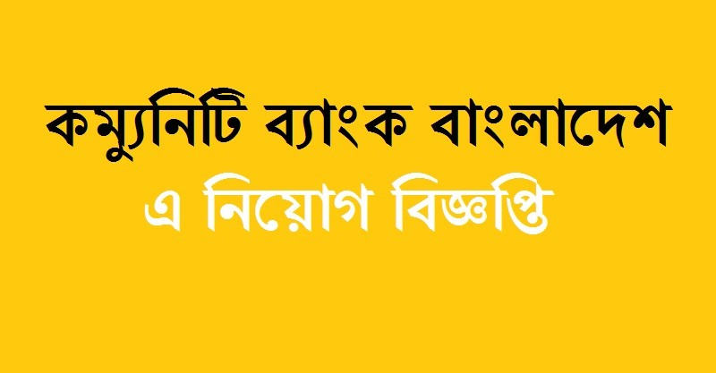 Community Bank Bangladesh Ltd Job Circular