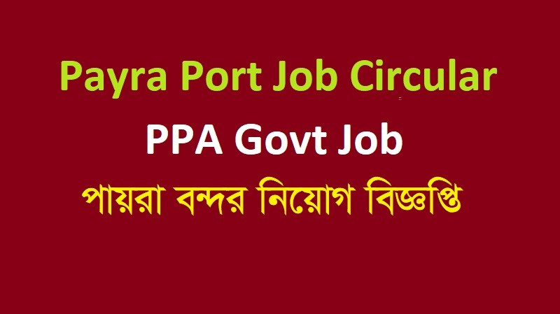 Payra Port PPA bd govt job circular