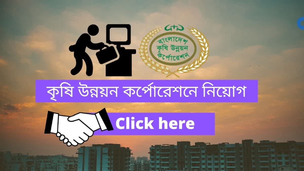 BADC New BD Govt Job Circular