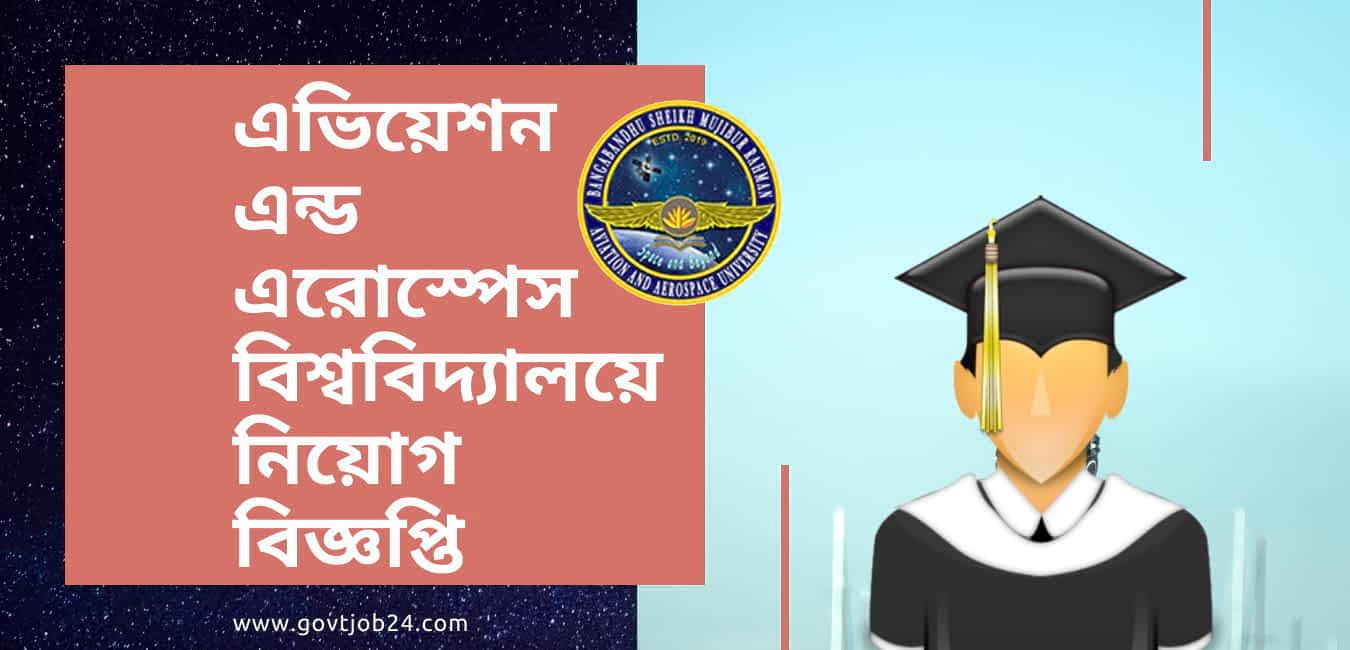 BSMRAA University Job Circular