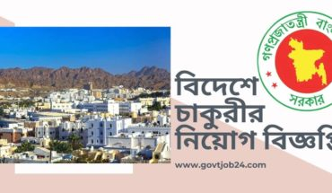 Foreign Job Circular in Oman
