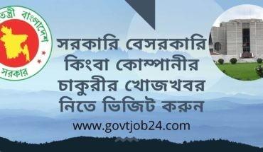 Recent Job Circular in Bangladesh