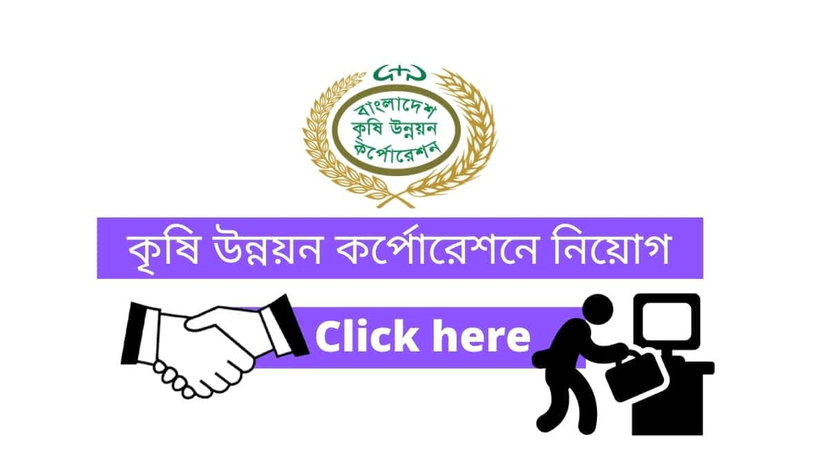 Administrative Office Recruitment at BADC