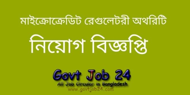 Microcredit Regulatory Authority MRA Recruitment 2020