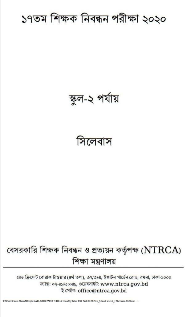 17th-ntrca-school-2-syllabus