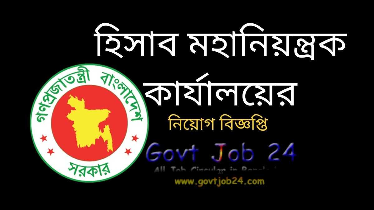 controller general of accounts job circular