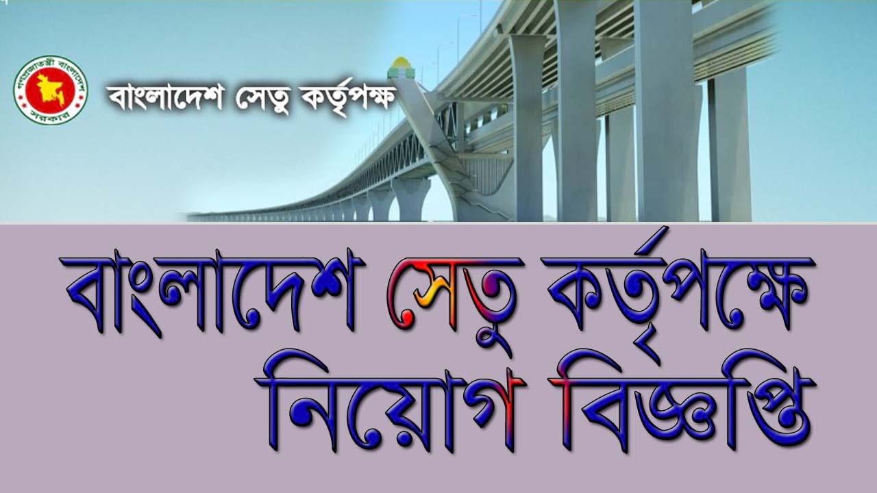 bangladesh bridge authority job cricular