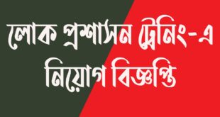 Bangladesh Public Administration Training Center Job Circular