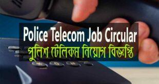 Police Telecom Job Circular