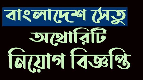 Bangladesh Bridge Authority BD Govt Job Circular