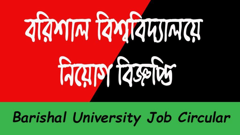 Barishal University BD Job Circular
