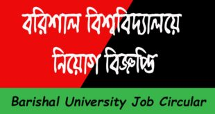 Barishal University BD Job Circular
