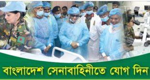 Bangladesh Army DCSSC Job Circular