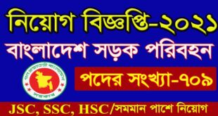 Department of Government Transport DGT Job Circular
