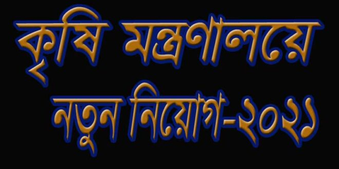 Agriculture Ministry Job Circular