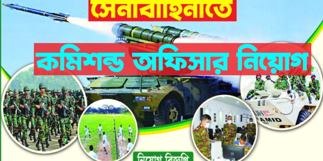Army Commissioned Officer Job Circular
